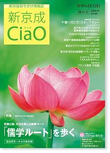 CiaO Vol.86