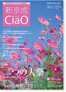 CiaO Vol.87