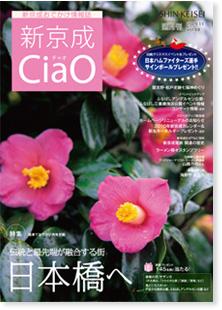 CiaO Vol.88