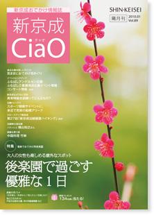 CiaO Vol.89
