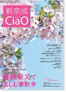 CiaO Vol.90