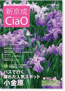CiaO Vol.91