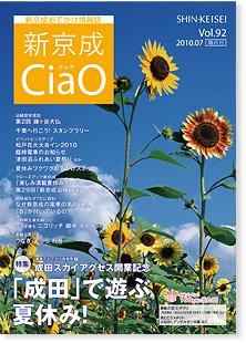 CiaO Vol.92