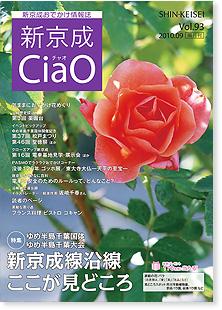 CiaO Vol.93