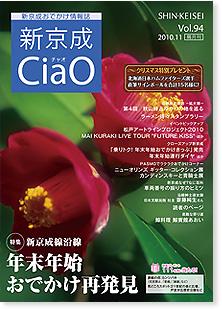 CiaO Vol.94