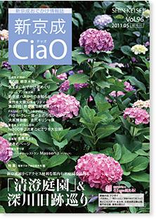 CiaO Vol.96