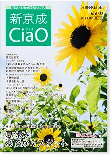 CiaO Vol.97