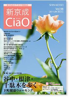 CiaO Vol.98