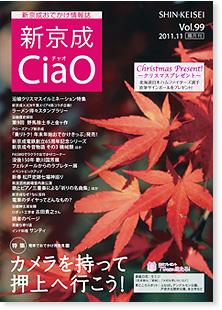 CiaO Vol.99