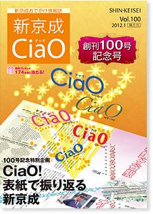 CiaO Vol.100