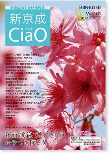 CiaO Vol.101