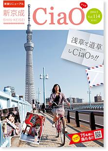 CiaO Vol.114