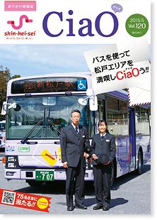 CiaO Vol.120