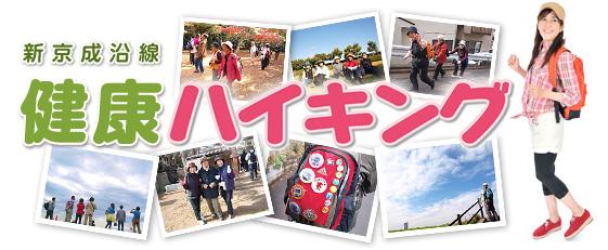 新京成沿線健康ハイキング