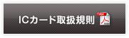 ICカード取扱規則(船橋新京成バス)