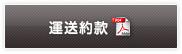 運送約款(船橋新京成バス)
