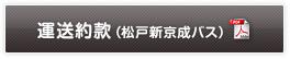 運送約款(松戸新京成バス)