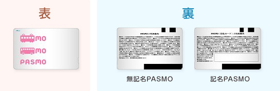 PASMO 種類