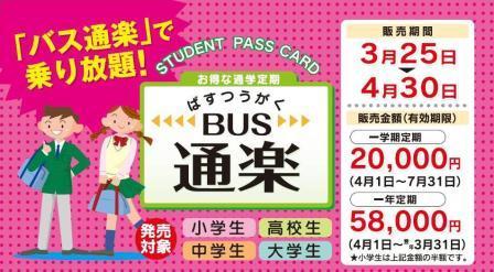 定期 京成 バス