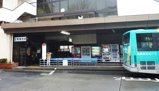 バス 京成 船橋 新
