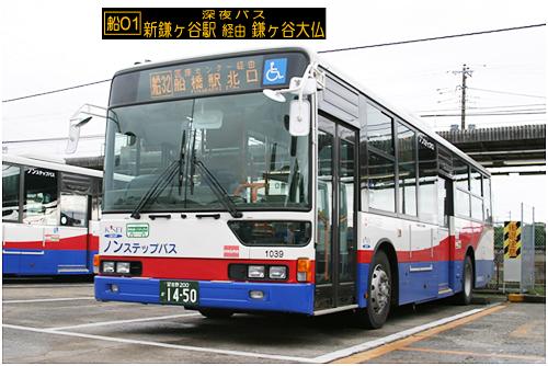 船橋新京成バス】船橋駅北口から...