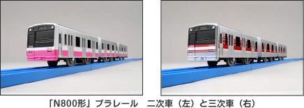 新京成電鉄「N800形」プラレール...