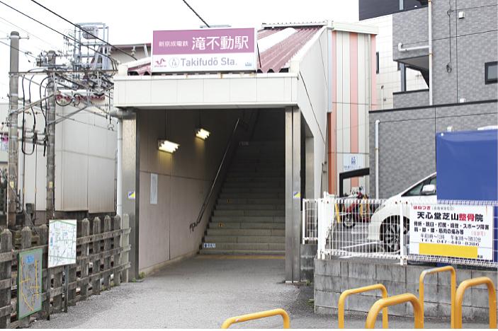 滝不動駅 駅情報 - 新京成電鉄株...