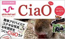 welove_ciao