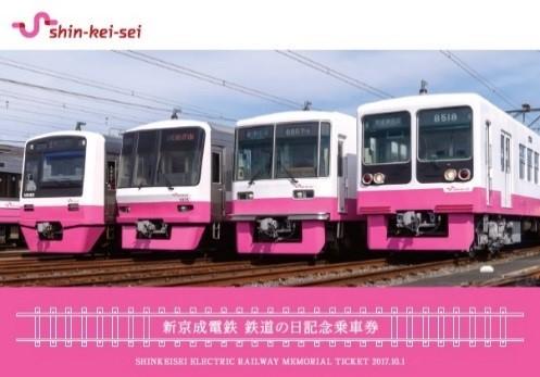 鉄道の日記念乗車券発売(10/1) - 新京成電鉄株式会社