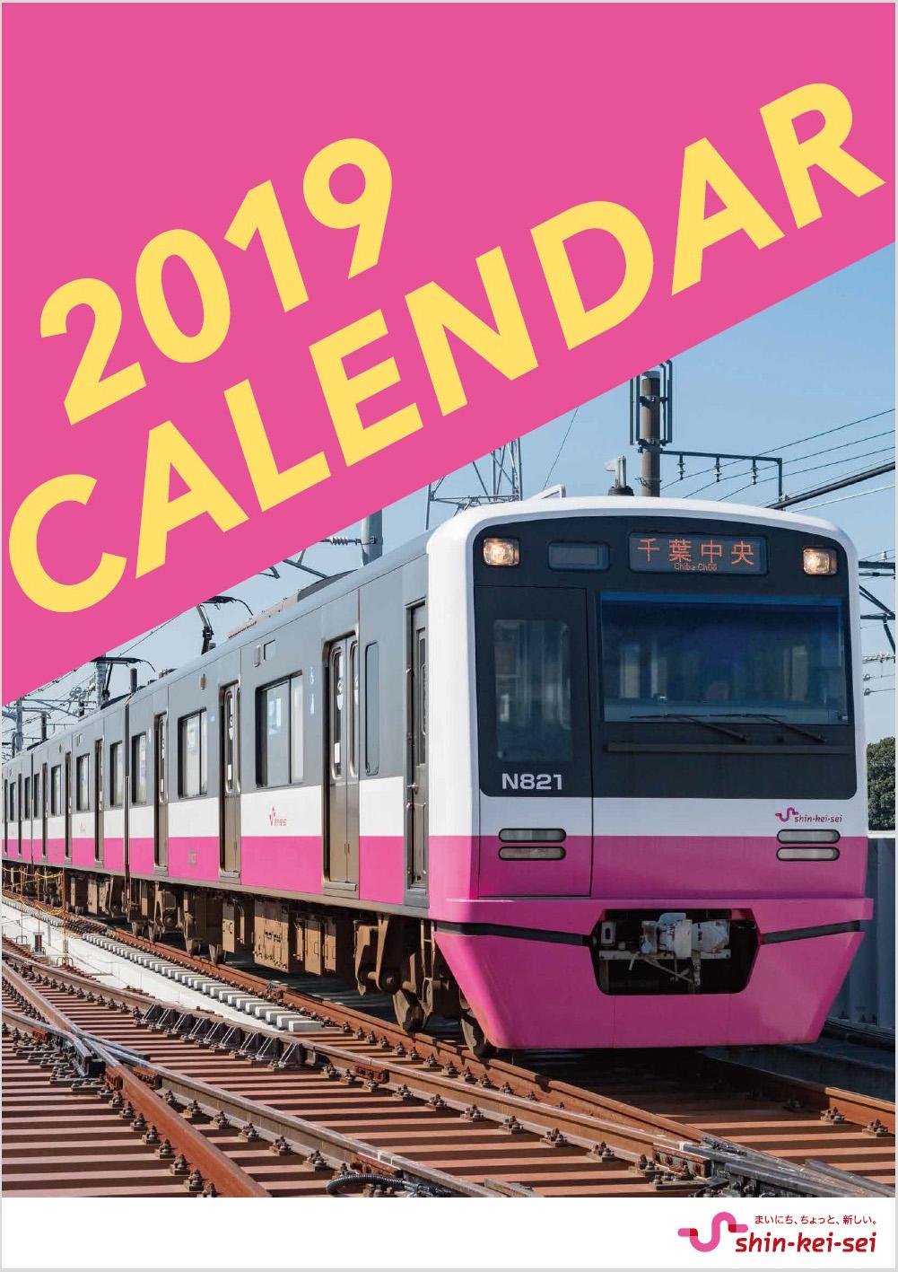 新京成電鉄2019カレンダー」を発売(10/1) - 新京成電鉄株式会社