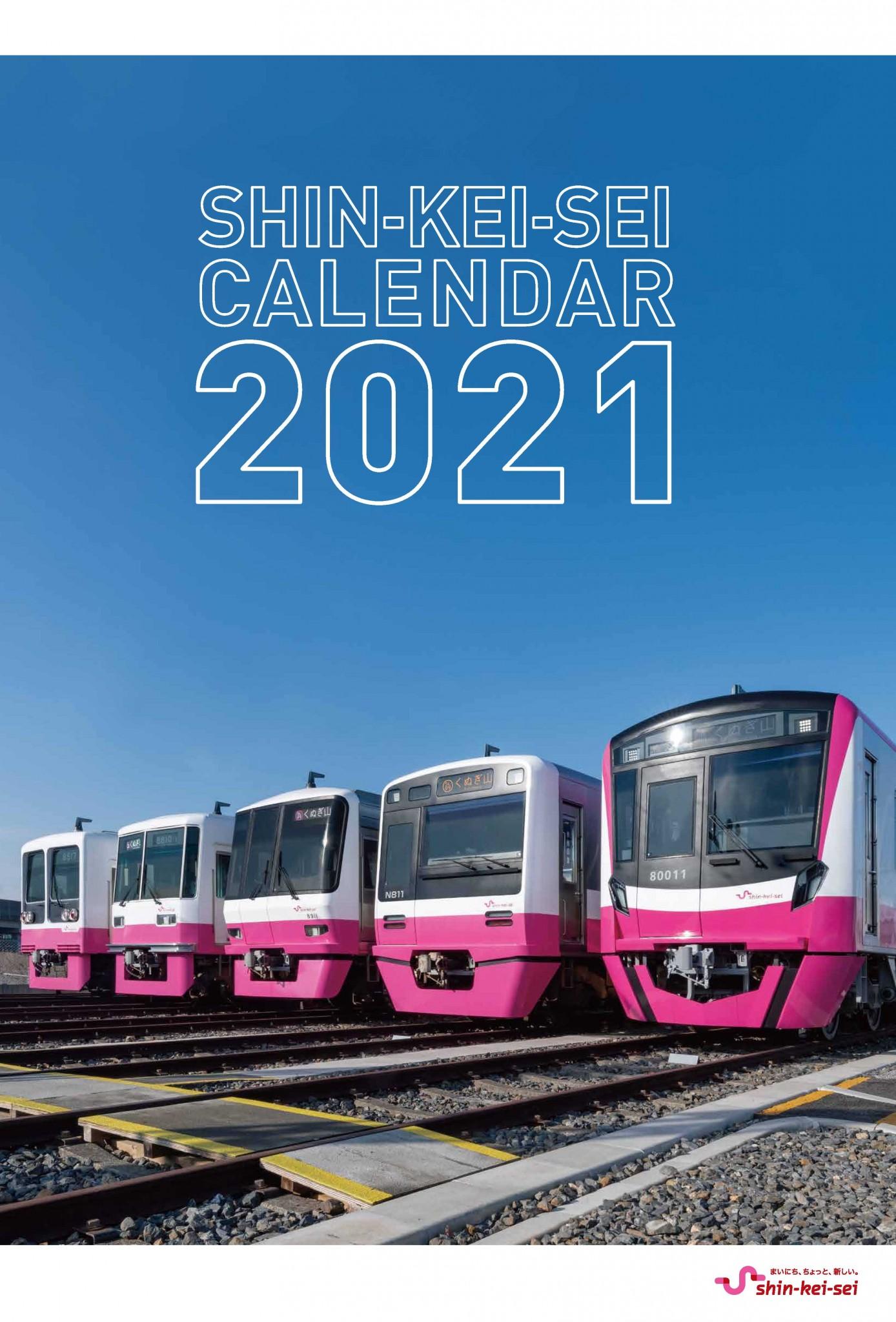 新京成カレンダー2021」を発売(10/1) - 新京成電鉄株式会社